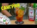 Дачная Сангрия Эссенции для алкоголя MOMIXBAR