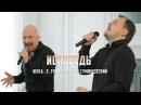Жека Е. Григорьев и Я. Сумишевский - Исповедь