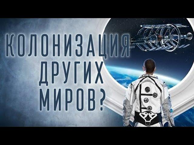 [Проверка реальности на GameZonaPSTv] Цивилизация: За пределами Земли – Сможем ли мы колонизировать другие планеты (01.12.2017)