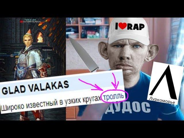 ГЛАД ВАЛАКАС - ДИСС НА ДУДОСЕРОВ / ВАЛЕРА ЗАЕХАЛ В ЛУРК