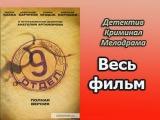 Девятый отдел 9 отдел - остросюжетный детектив (фильм целиком)