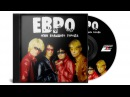 Группа ЕВРО Огни большого города CD Album