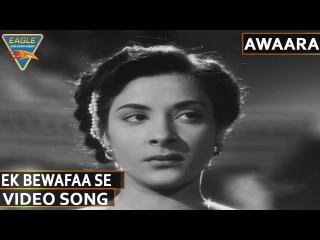 Awara Hindi Movie || Ek Bewafaa Se Pyaar Kiya Video Song || Prithviraj Kapoor, Nargis, Raj Kapoor ||