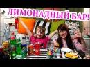Лайфхак Лимонадный бар Смешиваем разные вкусы КРУТО