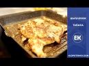 Цыплёнок Табака супер простой рецепт Готовить просто с Евгением Клопотенко
