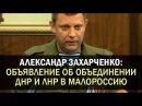 НОВОРОССИЯ! Обращение А.3axapченко к yкpaинcкoму народу и CШA. 18.07.2017