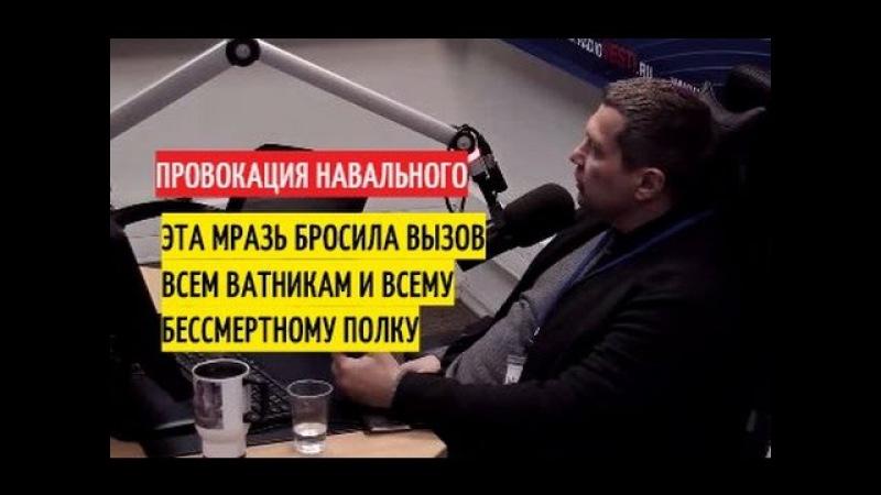 Соловьев первоклассно приложил Навального и его нациских уродов