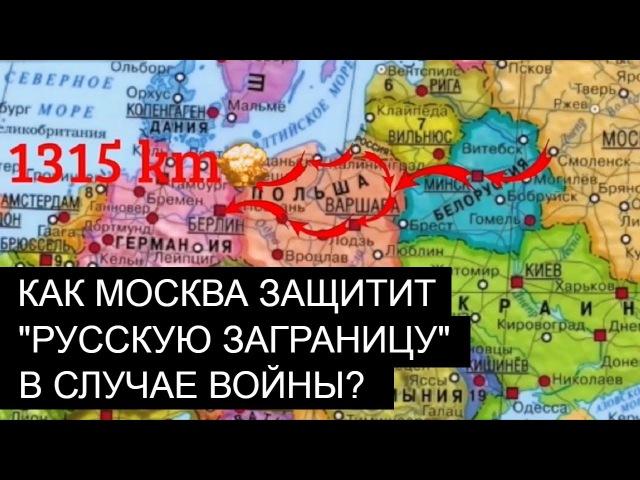 КАЛИНИНГРАД – РУССКАЯ БОМБА В ЗДАНИИ НАТО | сша россия война новости искандер м армата балтфлот