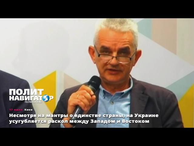 Несмотря на мантры о единстве страны, на Украине усугубляется раскол между Западом и Востоком