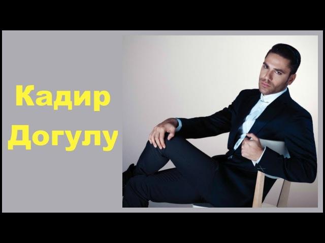 Кадир Догулу Kadir Doğulu Биография