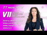 Елена Север приглашает на премию RU.TV 2017.