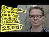Кирилл Мартынов - Если любишь Родину, надо ли любить Димона? 25.07.17