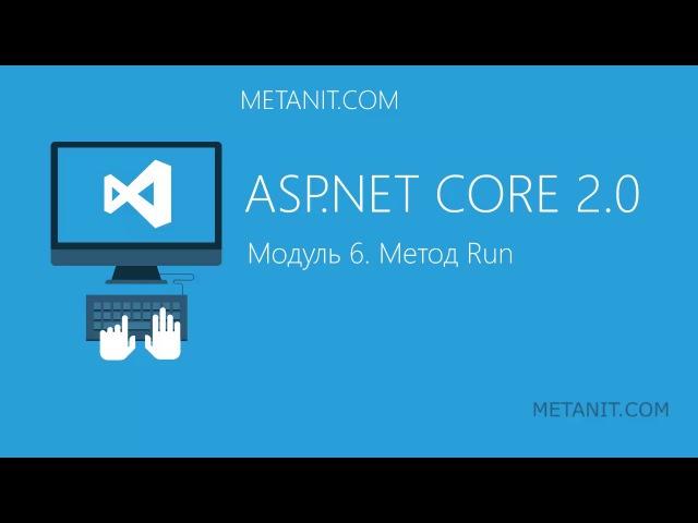 Видеокурс по ASP.NET Core. 6. Метод Run