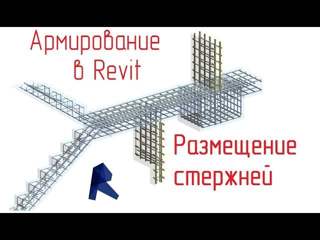Обзор армирования в Revit - 02 Размещение стержней