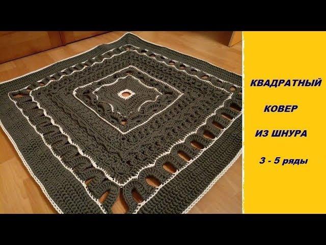 Квадратный ковер крючком/crochet square 3-5 ряды
