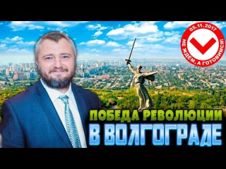 Победа революции в Волгограде | Пранки от Евгения Вольнова | Пранкота