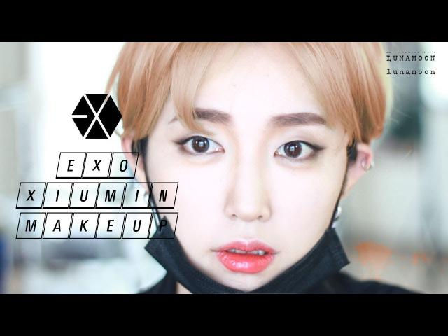 엑소 시우민 메이크업 튜토리얼 EXO XIUMIN makeup tutorial │루나문