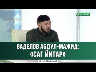© Ваделов Абдул-Мажит - «Саг йитар» 01.08.2017
