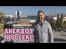 Одесский юмор! Самые смешные анекдоты про евреев и секс!