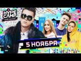 HYPE CAMP // ЗАМОК БЛОГЕРОВ: Тизер // ЯнГо, Anny May, Катя Клэп, Даня Комков