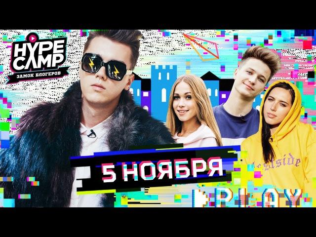 HYPE CAMP ЗАМОК БЛОГЕРОВ Тизер ЯнГо Anny May Катя Клэп Даня Комков