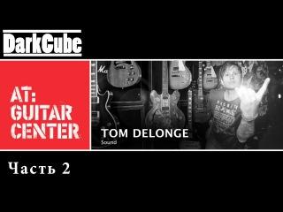 Том Делонг в Guitar Center : Часть 2