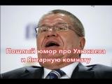 Пошлый юмор про Улюкаева и Янтарную комнату