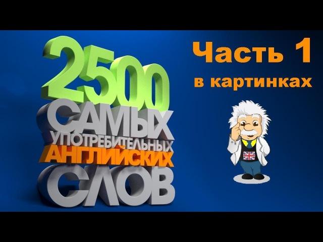Английский язык 2500 английских слов в картинках ЧАСТЬ 1 Английский словарь Англо русский