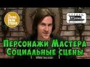 ПЕРСОНАЖИ МАСТЕРА И СОЦИАЛЬНЫЕ СЦЕНЫ GM Tips на русском языке