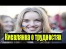 Киевлянка откровенно рассказала Ругают Россию, а сами строят Крымский мост