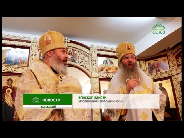В городе Волжском освящен новый храм в честь Святителя Тихона