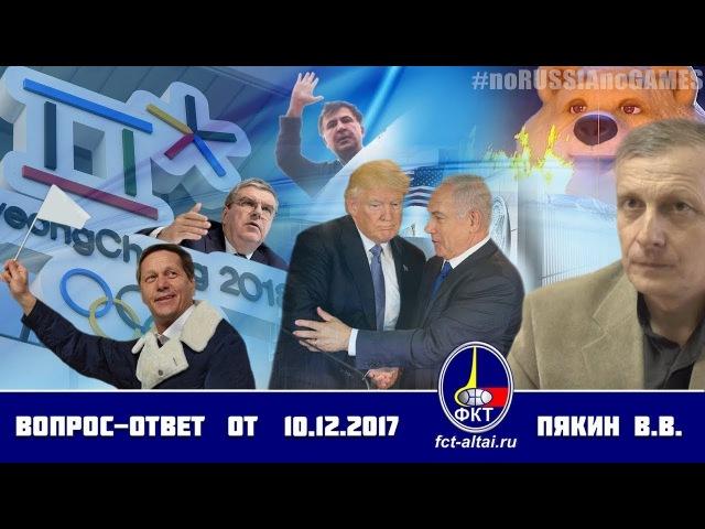 Смысл скандала с ОИ. 10 декабря 2017 г.