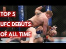 TOP 5: UFC Debuts Of All Time top 5: ufc debuts of all time