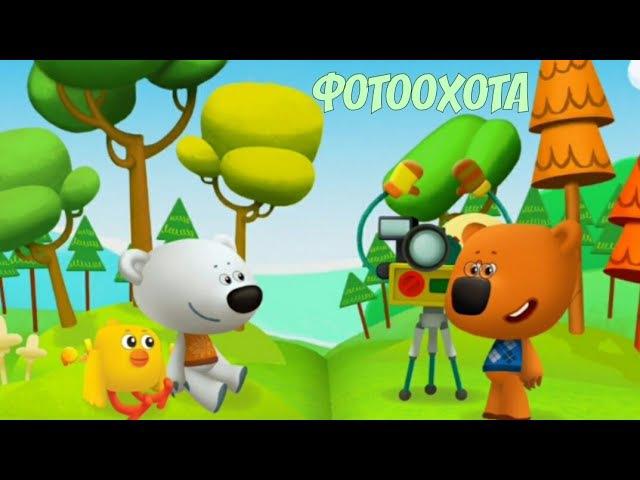 Ми-ми-Мишки Фотоохота. Мультики для детей и малышей. Интерактивная История про К ...
