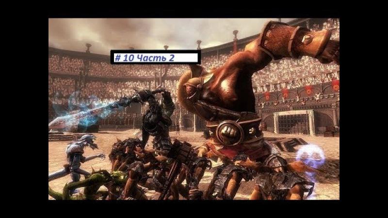 Прохождение Overlord 2 10 Часть 2 (16).