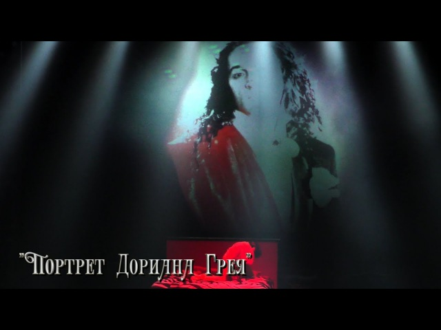 Хоррор-мюзикл Портрет Дориана Грея (Театр Мюзик-Холл)