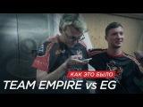 Team Empire vs EG. Как это было!
