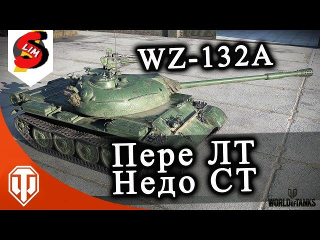 WZ-132A Пере эЛТэ недо эСТэ на первой линии в топе, пострелять можно, но только остор...