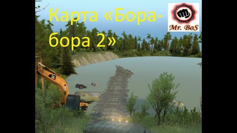 Приват Карта «Бора-бора 2» SpinTires