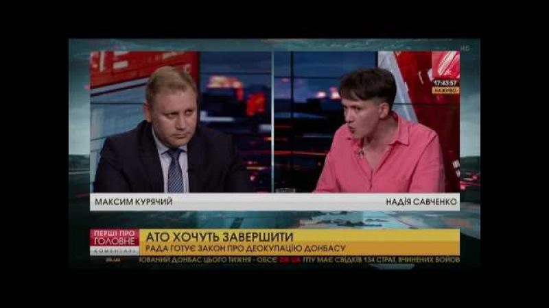 Росія не впала на коліна від санкцій, а АТО скоро буде на Банковій, – нардеп Надія Савченко Опубликовано: 19 июн. 2017 г. youtu.be/a5XNAZ9VokU Телеканал ZIK. Стаємо ближчими