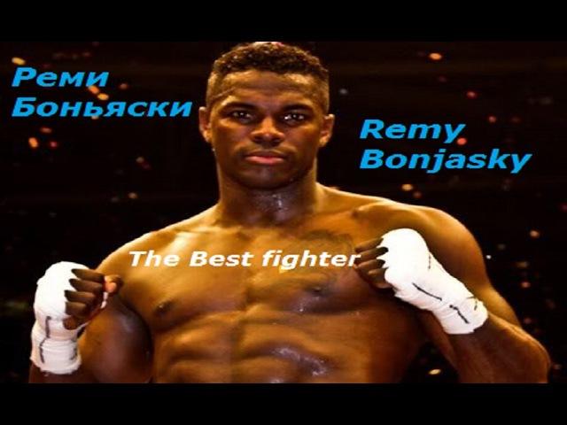 Лучший боец Реми Боньяски Подборка лучших моментов боев The Best fighter Remy Bonjasky
