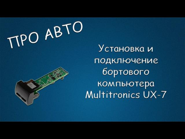 116 ПРО АВТО Установка и подключение бортового компьютера Multitronics UX-7