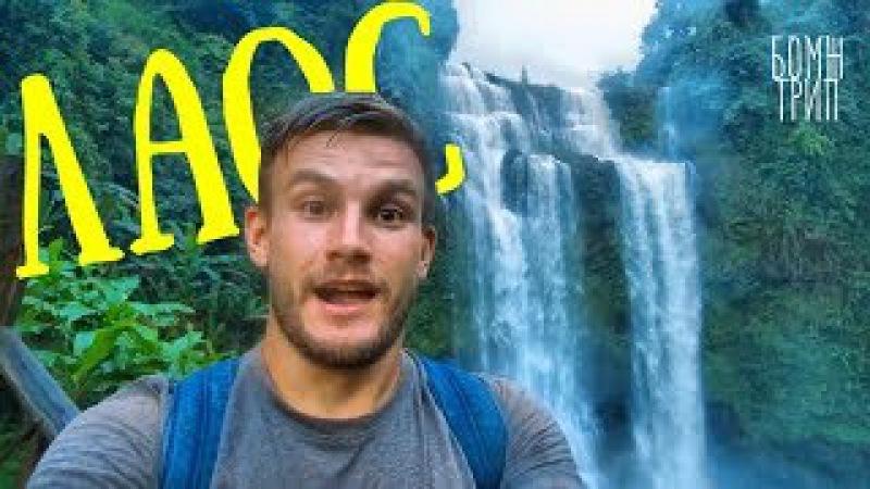 КАК Я СКРЫВАЛСЯ ОТ ПОЛИЦИИ В ЛАОСЕ! Пришла братва, лучшие водопады Азии, как раст ...