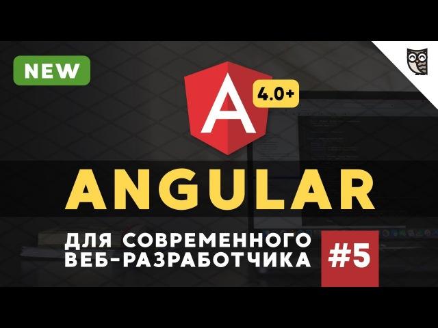 Angular курс - 5 - Как начать работать (Angular Class Webpack)