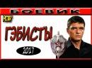 ДУШЕВНЫЙ БОЕВИК ГЭБИСТЫ 2017 ЛУЧШИЕ РУССКИЕ БОЕВИКИ 2017 HD