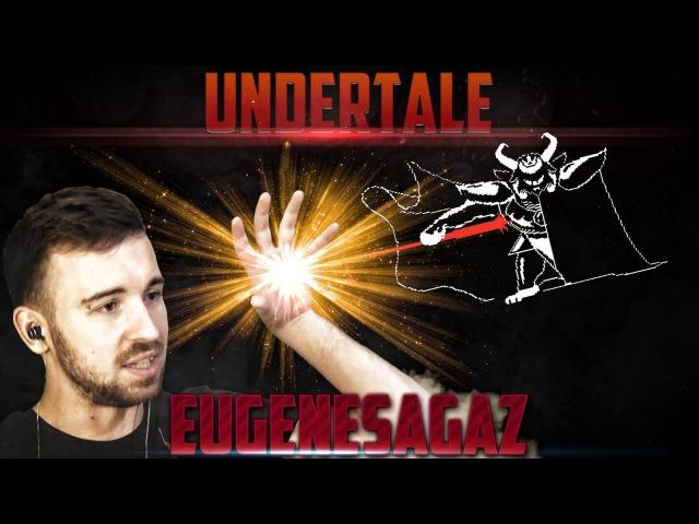 EugeneSagaz | Встреча с Азгором | Undertale
