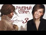 SYBERIA 3 - ДУШЕВНЫЙ СТРИМ... ЛЮБИМАЯ ИГРА ДЕТСТВА