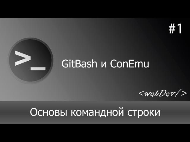 Основы командной строки/Терминал 1 GitBash и ConEmu