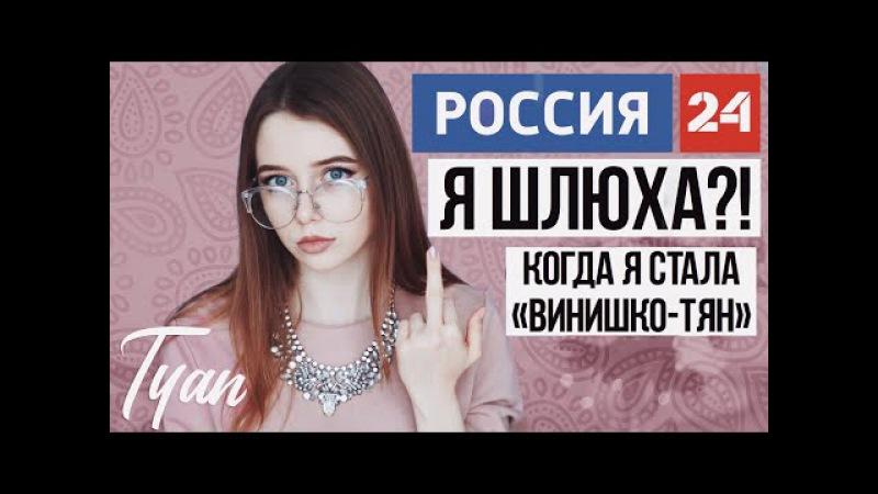 Я СТАЛА ШЛЮХОЙ! Винишко-тян на РОССИЯ 24