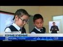 Юные ученые ВКО представили работы на областном этапе республиканского конкурс...